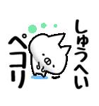 【しゅうへい】専用(個別スタンプ:04)