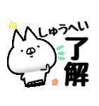 【しゅうへい】専用(個別スタンプ:05)