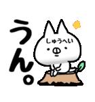 【しゅうへい】専用(個別スタンプ:07)