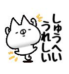 【しゅうへい】専用(個別スタンプ:09)