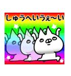 【しゅうへい】専用(個別スタンプ:10)