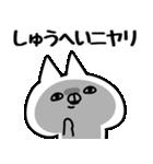 【しゅうへい】専用(個別スタンプ:11)