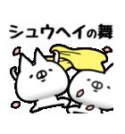 【しゅうへい】専用(個別スタンプ:12)
