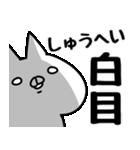 【しゅうへい】専用(個別スタンプ:15)