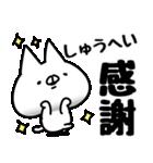 【しゅうへい】専用(個別スタンプ:18)