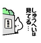 【しゅうへい】専用(個別スタンプ:23)