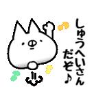 【しゅうへい】専用(個別スタンプ:25)