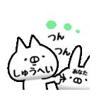 【しゅうへい】専用(個別スタンプ:32)