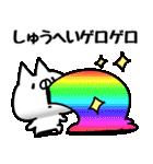 【しゅうへい】専用(個別スタンプ:33)
