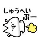 【しゅうへい】専用(個別スタンプ:34)