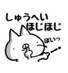 【しゅうへい】専用(個別スタンプ:35)