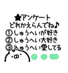 【しゅうへい】専用(個別スタンプ:39)