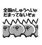 【しゅうへい】専用(個別スタンプ:40)