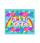 【動く♪お祝い】春夏秋冬イベ&お誕生日(個別スタンプ:16)