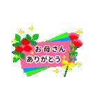【動く♪お祝い】春夏秋冬イベ&お誕生日(個別スタンプ:17)