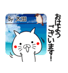 (40個入)太田の元気な敬語入り名前スタンプ(個別スタンプ:01)