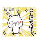 (40個入)太田の元気な敬語入り名前スタンプ(個別スタンプ:02)