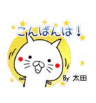 (40個入)太田の元気な敬語入り名前スタンプ(個別スタンプ:03)