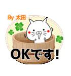 (40個入)太田の元気な敬語入り名前スタンプ(個別スタンプ:05)
