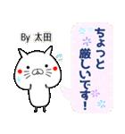 (40個入)太田の元気な敬語入り名前スタンプ(個別スタンプ:07)