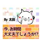 (40個入)太田の元気な敬語入り名前スタンプ(個別スタンプ:08)