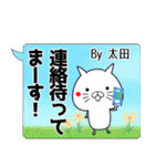 (40個入)太田の元気な敬語入り名前スタンプ(個別スタンプ:09)