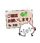 (40個入)太田の元気な敬語入り名前スタンプ(個別スタンプ:11)