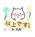 (40個入)太田の元気な敬語入り名前スタンプ(個別スタンプ:12)