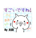 (40個入)太田の元気な敬語入り名前スタンプ(個別スタンプ:15)