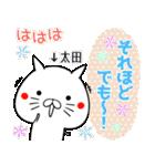 (40個入)太田の元気な敬語入り名前スタンプ(個別スタンプ:16)