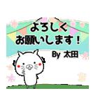 (40個入)太田の元気な敬語入り名前スタンプ(個別スタンプ:17)