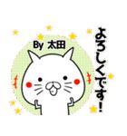 (40個入)太田の元気な敬語入り名前スタンプ(個別スタンプ:18)