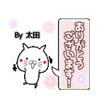 (40個入)太田の元気な敬語入り名前スタンプ(個別スタンプ:19)