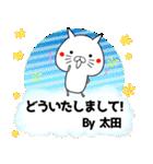 (40個入)太田の元気な敬語入り名前スタンプ(個別スタンプ:20)