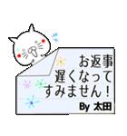 (40個入)太田の元気な敬語入り名前スタンプ(個別スタンプ:21)