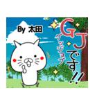 (40個入)太田の元気な敬語入り名前スタンプ(個別スタンプ:22)