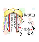 (40個入)太田の元気な敬語入り名前スタンプ(個別スタンプ:23)