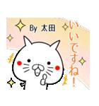 (40個入)太田の元気な敬語入り名前スタンプ(個別スタンプ:24)