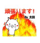 (40個入)太田の元気な敬語入り名前スタンプ(個別スタンプ:26)