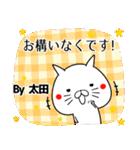(40個入)太田の元気な敬語入り名前スタンプ(個別スタンプ:27)