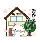 (40個入)太田の元気な敬語入り名前スタンプ(個別スタンプ:32)