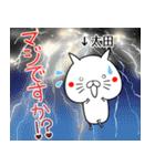 (40個入)太田の元気な敬語入り名前スタンプ(個別スタンプ:33)