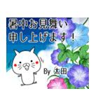 (40個入)太田の元気な敬語入り名前スタンプ(個別スタンプ:36)