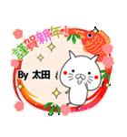 (40個入)太田の元気な敬語入り名前スタンプ(個別スタンプ:39)