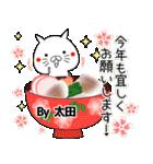 (40個入)太田の元気な敬語入り名前スタンプ(個別スタンプ:40)