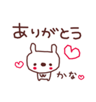 ★か・な・ち・ゃ・ん★(個別スタンプ:2)