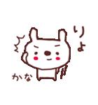 ★か・な・ち・ゃ・ん★(個別スタンプ:5)