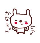 ★か・な・ち・ゃ・ん★(個別スタンプ:7)