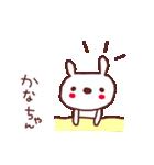 ★か・な・ち・ゃ・ん★(個別スタンプ:8)