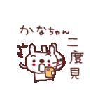 ★か・な・ち・ゃ・ん★(個別スタンプ:18)